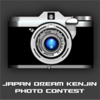 JAPAN DREAM KENJIN PHOTO CONTEST